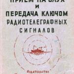 Книга с методикой изучения телеграфа