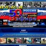 Диплом «Орловское ТВ – 50 лет в эфире»