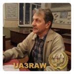 С юбилеем – 60 лет UA3RAW
