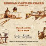 Дни активности RCA 2018