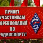 Первенство и Кубок Тамбовской области по радиосвязи на УКВ (фото)