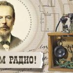 День радио – 2018, праздник связи в России