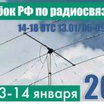 Анализ участия радиоспортсменов Тамбовской области в Кубках РФ на КВ (SSB и CW) с 2010 по 2018 год