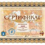 Сертификаты участников Чемпионата Тамбовской области по радиосвязи на КВ: CQ R3R 2018