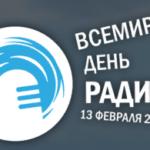"""""""Диалог, терпимость и мир"""" – Всемирный день радио – 13 февраля"""