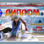 Дни активности радиолюбителей Тамбовской области, посвящённые первому фестивалю«Лысогорские санки»: дипломы, плакетка, кубки