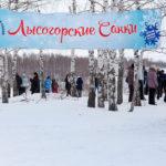 """Дни активности, посвященные фестивалю """"Лысогорские санки"""""""