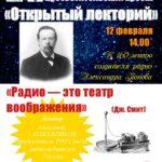 """""""Радио – это театр воображения"""" (Джек Смит) – 160 лет Попову А.С."""