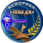Стартует Мемориал «Победа»
