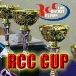Предварительные результаты за RCC Cup 2019