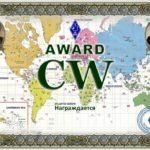 Диплом «CW»