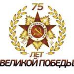 """Подготовка к мемориалу """"Победа-75"""""""