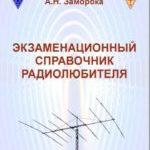 Экзаменационный справочник радиолюбителя