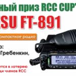 Лотерея по итогам RCC CUP 2019