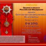 Дипломная программа «Ордена и медали Российской Федерации»