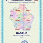 Опубликованы сертификаты участников Чемпионата Тамбовской области по радиосвязи на УКВ 2020