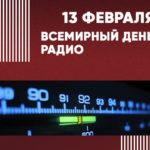 Сегодня 13 февраля — Всемирный день радио!