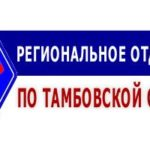 Обращение к членам РО СРР перед Съездом