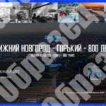 Диплом «Нижний Новгород-Горький — 800 лет»