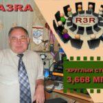 Круглый стол R3R — суббота, 11 сентября 2021 г. (аудио)