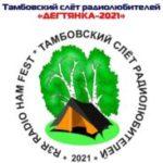 Слет радиолюбителей Тамбовской области 2021